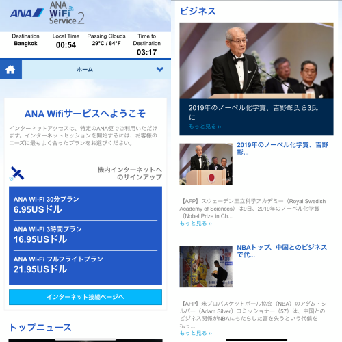 ana-business-class-staggered-review-iphone-11-pro-787-9-tokyo-haneda-free-wifi