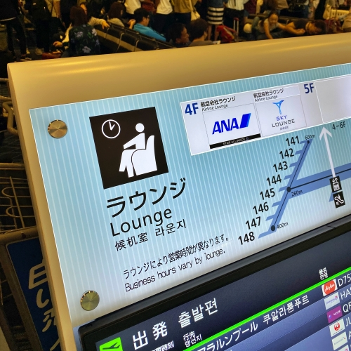 ana-business-class-staggered-review-iphone-11-pro-787-9-tokyo-haneda-lounge-buffet-gate-map