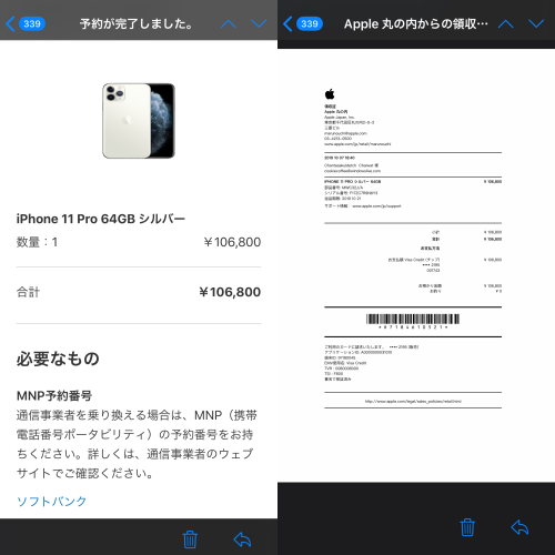 apple-store-marunouchi-tokyo-station-review-iphone-11-pro-max-unlocked-simfree-how-to-buy-cheapest-tax-refund-preorder-receipt