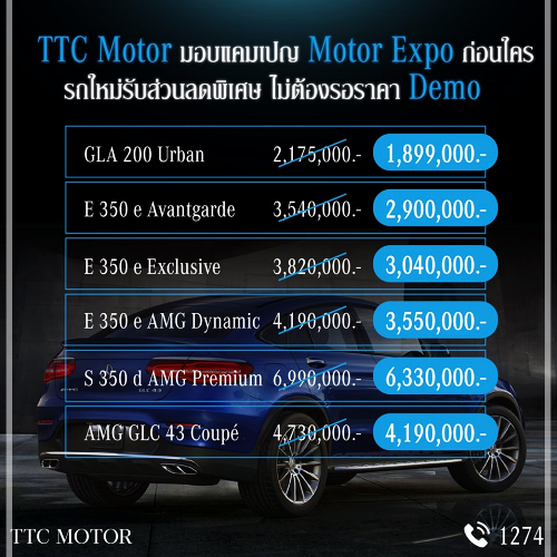 ttc-mercedes-thailand-benz-sale-gla-200-1899000-e350-s350-amg-electric-motor-expo-2019